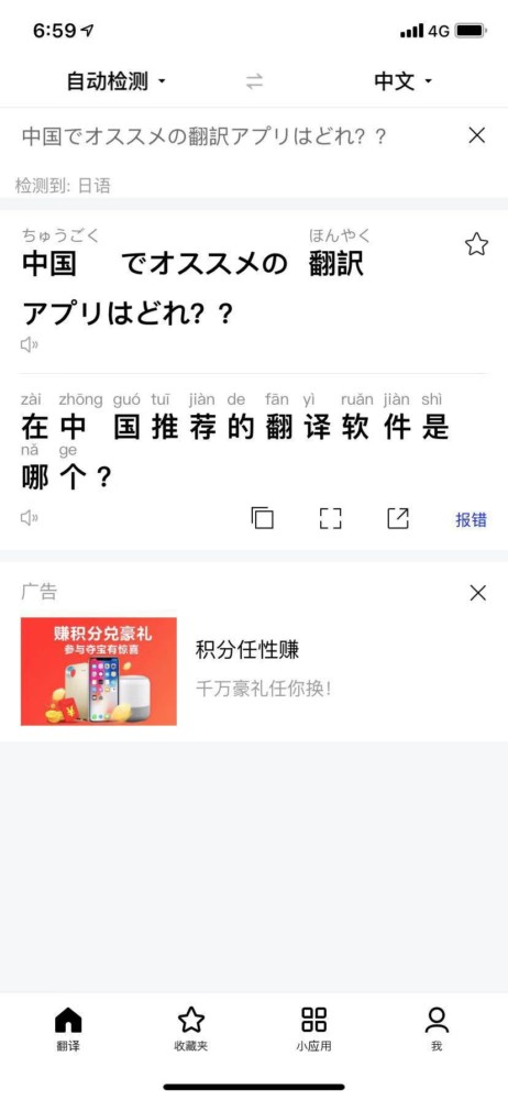 翻訳 バイドゥ