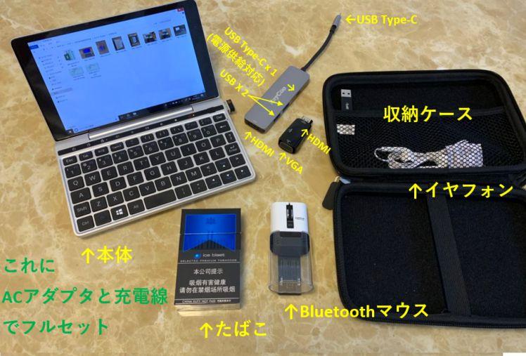 ウルトラコンパクトPC GPD Pocket 2をレビューしてみた!! やっ ...